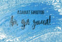 "Listen and download Azamat Bishtov's song ""Ah yes winter!"""