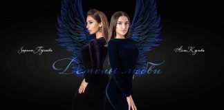 "Listen and download the song of Zarina Bugaeva and Alla Kulova ""Demons of Love"""