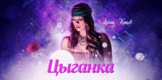 Слушать и скачать песню Аслана Кятова «Цыганка». Премьера 2020