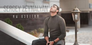 "Sergey Zeynalyan ""We will fly"" - a new track!"