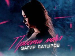 Вышел новый сингл Загира Сатырова – «Прости меня»!