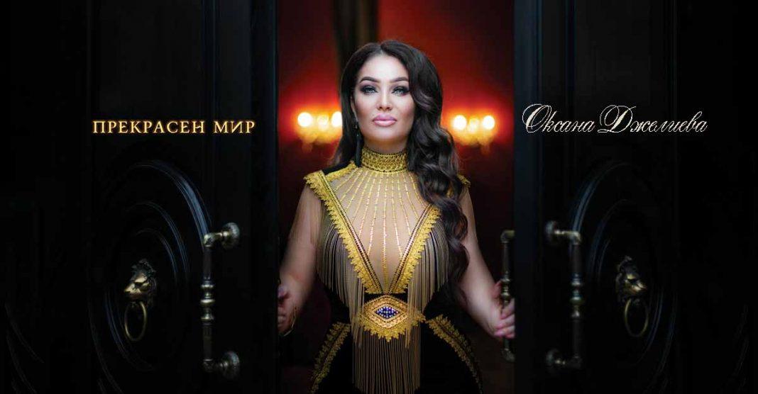 "Oksana Dzhelieva ""Wonderful World"" - premiere of the single!"