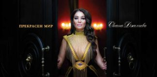 "Oksana Dzhelieva ""Wonderful World"" - premiere of the single!"
