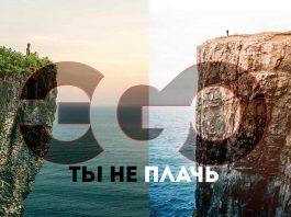 Слушать и скачать песню ЭGO (ЭГО) «Ты не плачь»