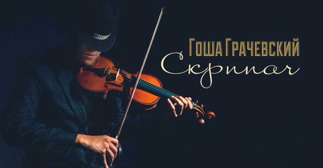 "Listen and download Gosha Grachevsky's song ""Violinist"""
