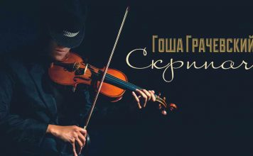 "Listen and download Gosha Grachevsky's song ""Violinist"""