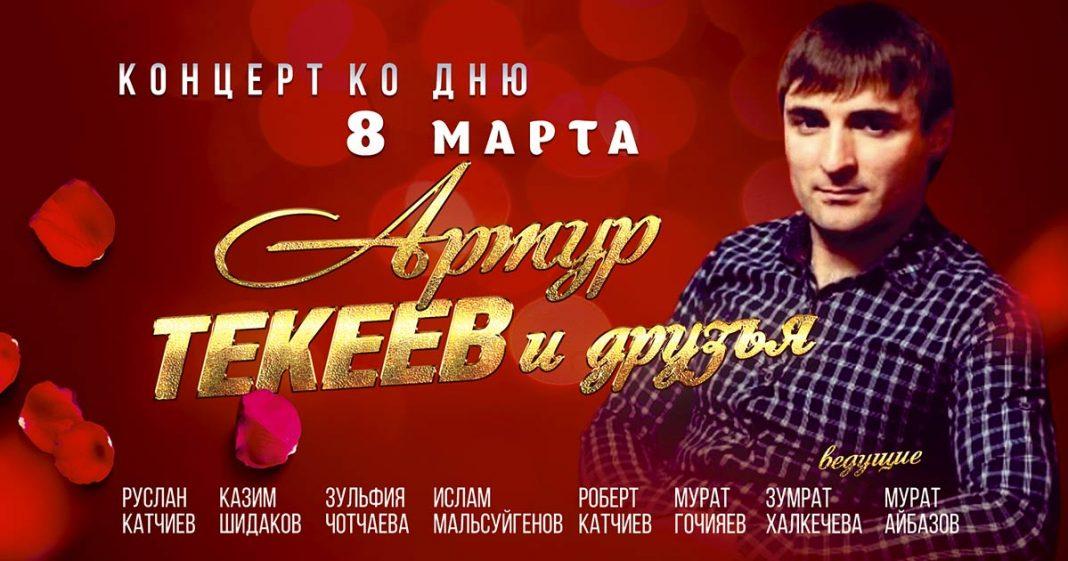 Arthur Tekeyev will give a concert in Cherkessk!