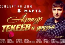 Артур Текеев выступит с концертом в Черкесске!