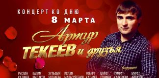 Arthur Tekeyev will give a concert in Cherkessk!