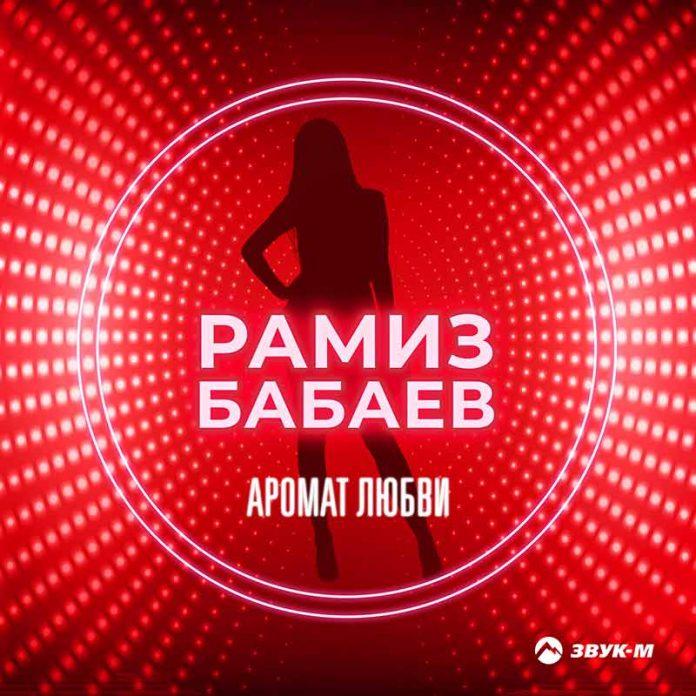 Рамиз Бабаев представил новый трек – «Аромат любви»!