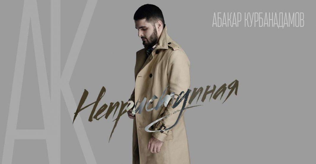 Состоялась премьера сингла Абакара Курбанадамова - «Неприступная»!