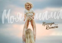 Nivaga и Ramon презентовали новый трек – «Моя мама»!