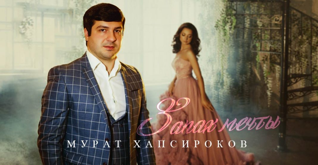 Премьера сингла - Мурат Хапсироков «Запах мечты»
