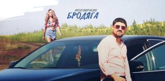 Акоп Вирабян «Бродяга» - новинка!