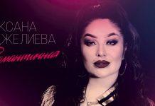 Премьера мини-альбома Оксаны Джелиевой – «Романтичная»!