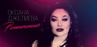 "The premiere of Oksana Dzhelieva's mini-album - ""Romantic""!"