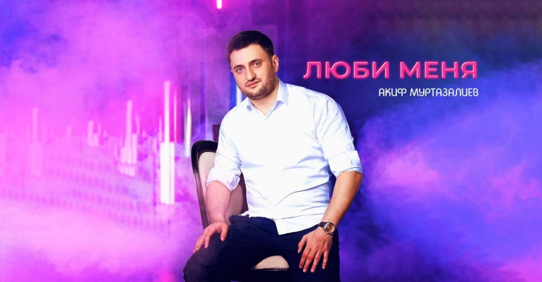 Слушайте новинку! Акиф Муртазалиев «Люби меня»