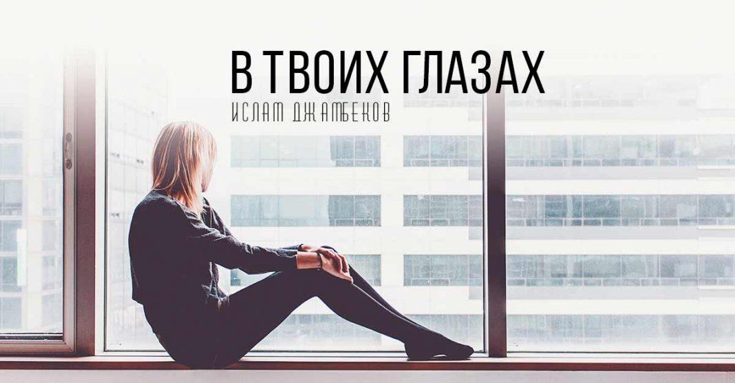 Новый сингл Ислама Джамбекова – «В твоих глазах»!