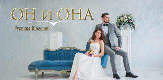 Новый сингл - Рустам Шогенов «Он и она»!