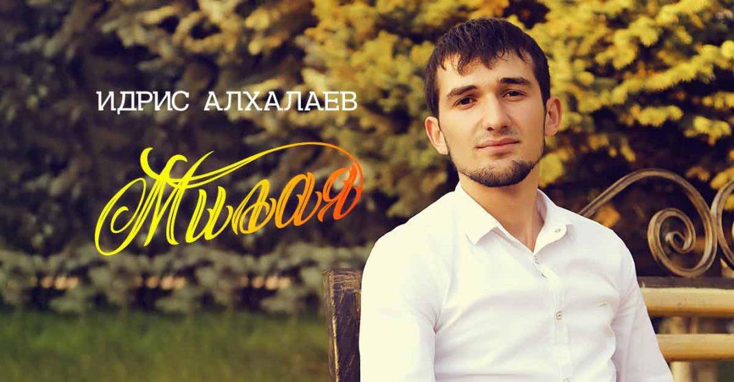 Вышел новый сингл Идриса Алхалаева – «Милая»!