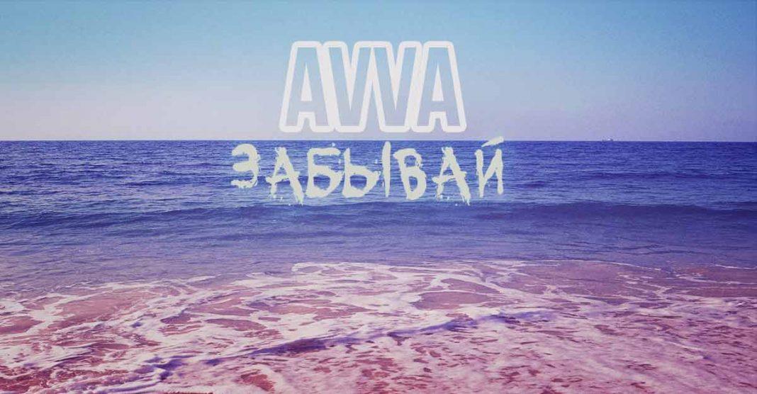 Премьера от AVVA - «Забывай»
