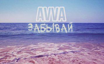 AVVA Premiere - Forget It
