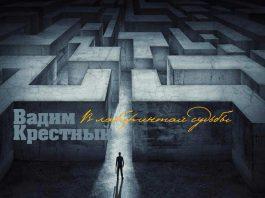 Премьера альбома Вадима Крестного - «В лабиринтах судьбы»