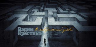 "The premiere of Vadim Krestny's album - ""In the Labyrinths of Fate"""
