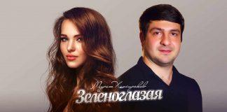 Мурат Хапсироков. «Зеленоглазая»
