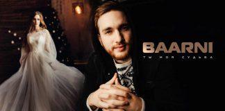 Новинка от Baarni – «Ты моя судьба»!