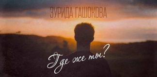 Новый трек Зуриды Гашоковой – «Где же ты»!
