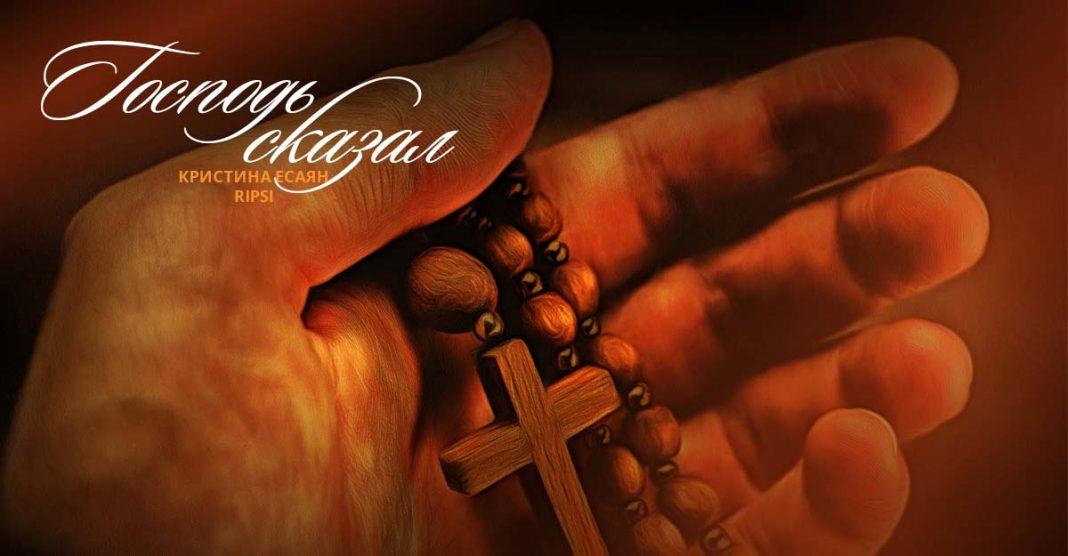 """Christina Yesayan and RIPSI - """"The Lord Said"""""""