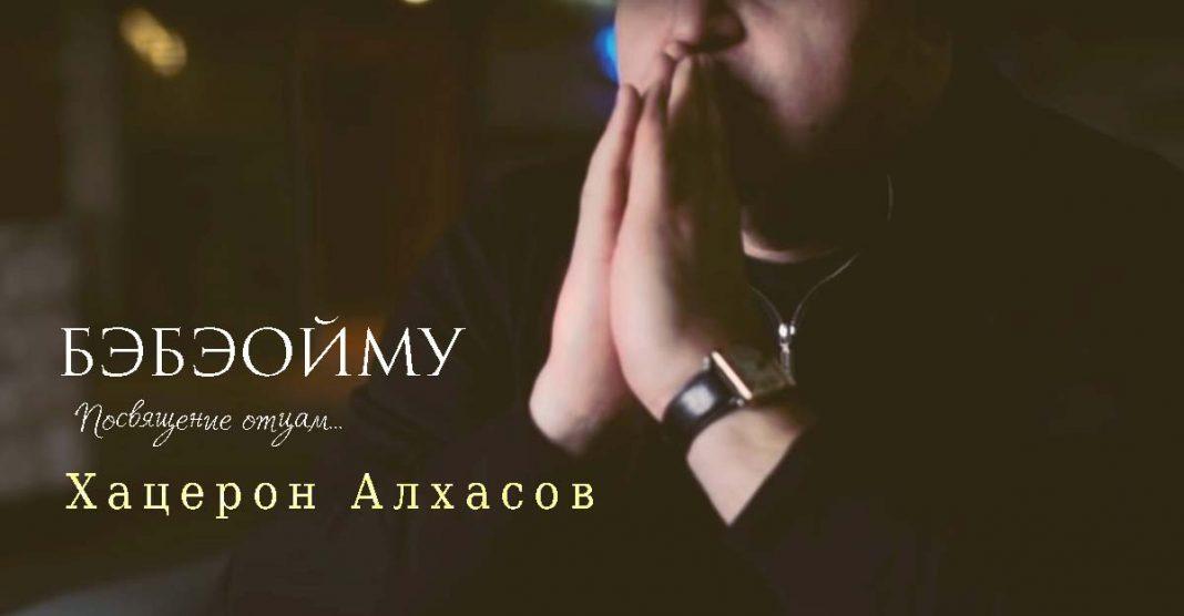 Хацерон Алхасов выпустил трек «Бэбэойму»