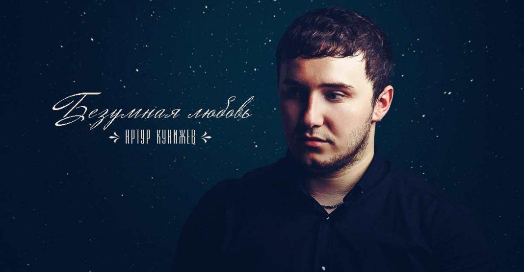 Новый сингл Артура Кунижева – «Безумная любовь»!