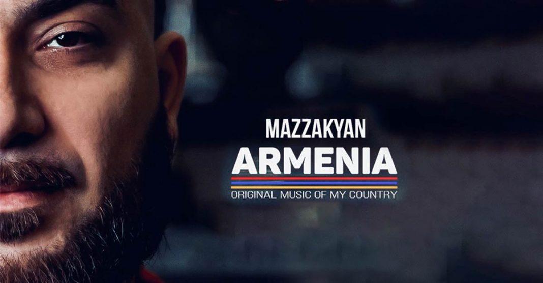Артур Мацакян «Армения». Вышел новый авторский трек артиста!