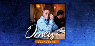 "Aram Karapetyan presented his new single - ""Father"""