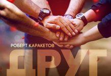 Роберт Каракетов посвятил новый трек своему другу
