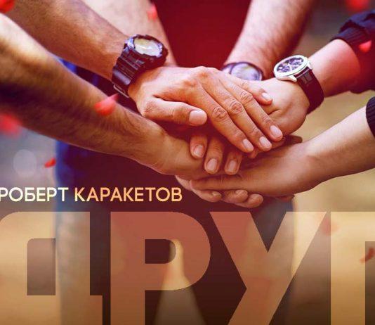 Robert Karaketov dedicated a new track to his friend