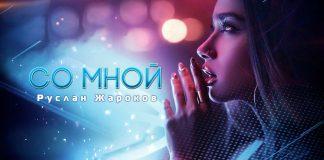 «Со мной» - вышел новый сингл Руслана Жарокова