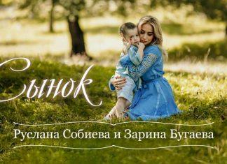 «Сынок» - новая песня Русланы Собиевой и Зарины Бугаевой!