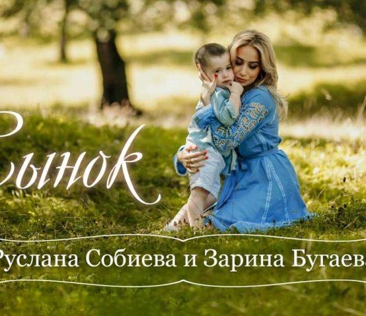 """""""Sonny"""" - a new song by Ruslana Sobieva and Zarina Bugaeva!"""