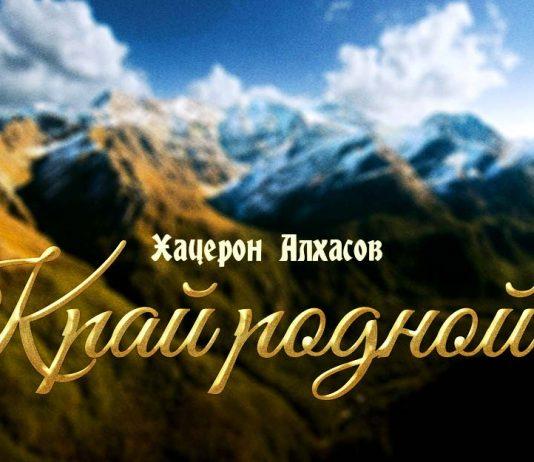 Новинка! Хацерон Алхасов «Край родной»