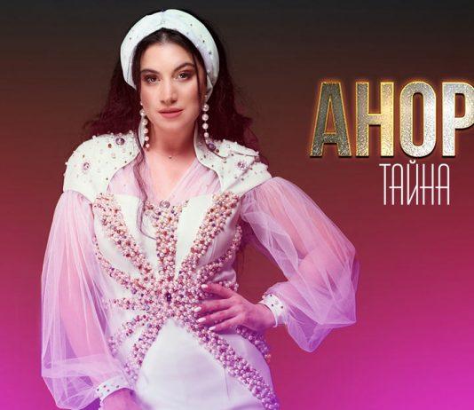 Анора открыла слушателям свою «Тайну»…