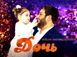 "Reisan Magomedkerimov ""Daughter"" - the premiere of the new single artist!"