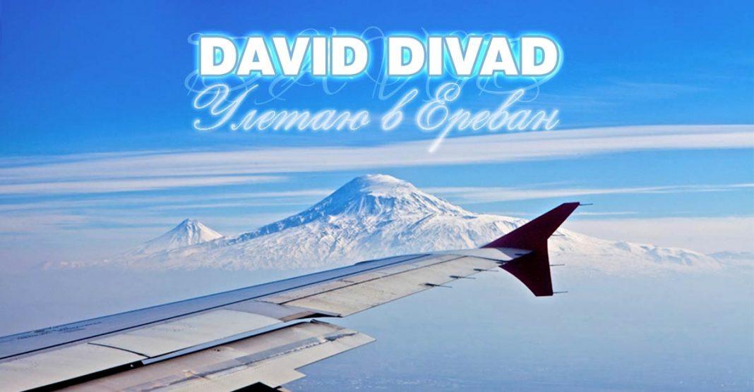 «Ереван зовет!» - David Divad представил новый трек – «Улетаю в Ереван»!