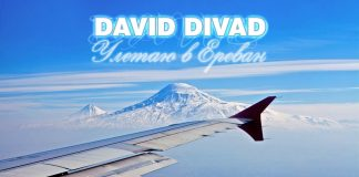 """Yerevan is calling!"" - David Divad introduced a new track - ""I'm flying to Yerevan""!"