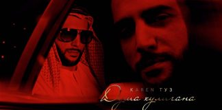 "Premiere of the single - Karen ACE ""Soul of a Hooligan""!"