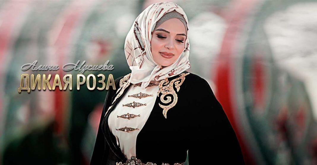 Состоялась премьера мини-альбома Алины Мусиевой «Дикая роза»
