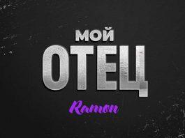 Ramon «Мой отец» - новинка на цифровых витринах!