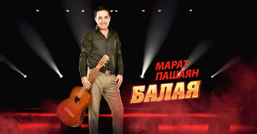 Марат Пашаян представил композицию «Балая»